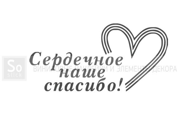 9 мая - Сердечное спасибо