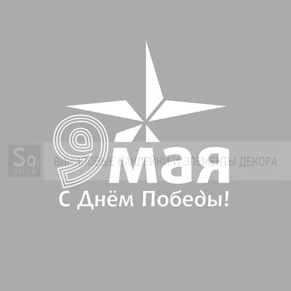 9 мая - С днем Победы!