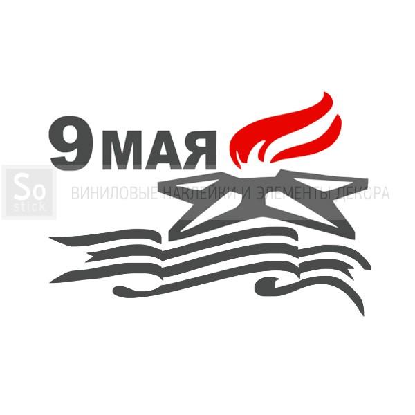 9 мая - Вечный огонь