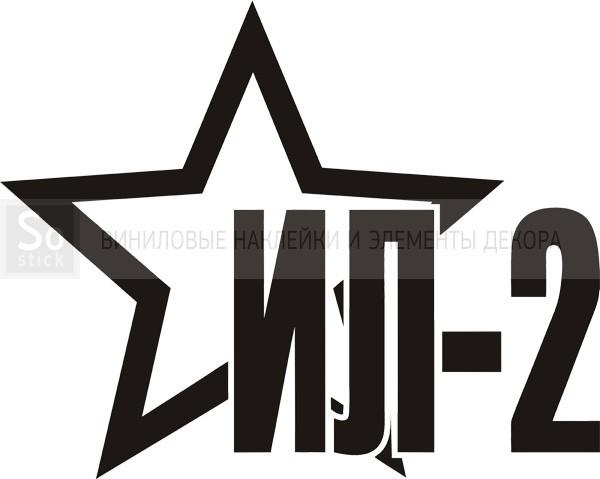 9 мая - ИЛ-2 (Звезда)