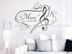 Музыка - моя жизнь