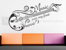 Музыка - моя первая любовь