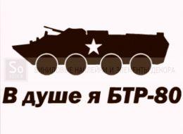 9 мая - В душе я БТР-80