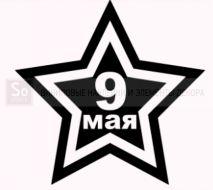 9 мая - Звезда