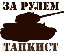 9 мая - За рулем танкист