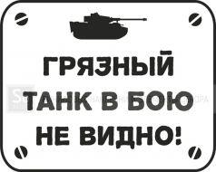 9 мая - Грязный танк в бою не видно