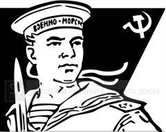 9 мая - Военно-морской флот