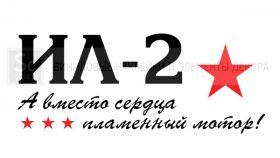 9 мая - ИЛ-2