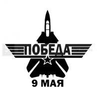 9 мая - Победа!