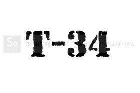 9 мая - Т-34