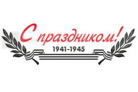 9 мая С праздником! 1941-1945