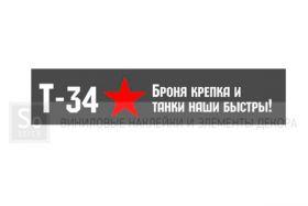 9 мая - Т-34 Броня крепка